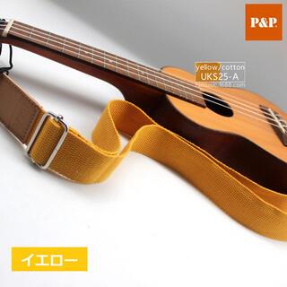 P&P木綿素材のウクレレストラップ【イエロー】カラフル かわいい シンプル  (ソプラノウクレレ)