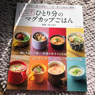 タカラジマシャ(宝島社)のシニアひとり分のマグカップごはん 作りすぎない、食べ過ぎない。一汁一菜で心身とも(料理/グルメ)