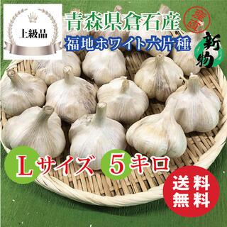 【上級品】青森県倉石産にんにく福地ホワイト六片種 Lサイズ 5kg(野菜)