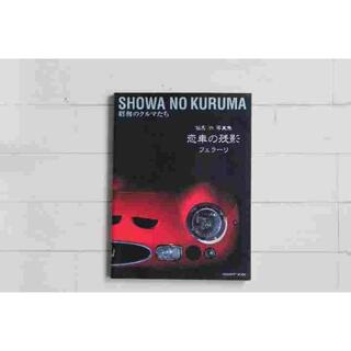フェラーリ(Ferrari)の【超希少】 フェラーリ写真集 『昭和のクルマたち 恋車の残影』(カタログ/マニュアル)