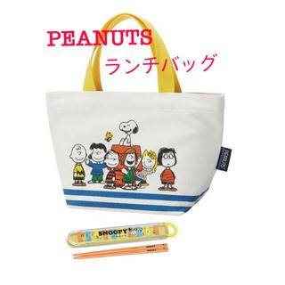 ピーナッツ(PEANUTS)のSNOOPY ◎ スヌーピー  ランチバッグとお箸のセット 《 スケーター 》(弁当用品)