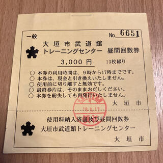 岐阜県大垣市武道館 トレーニングセンター 昼間回数券(その他)