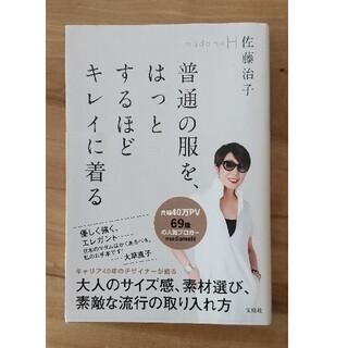 タカラジマシャ(宝島社)の普通の服を、はっとするほどキレイに着る(ファッション/美容)