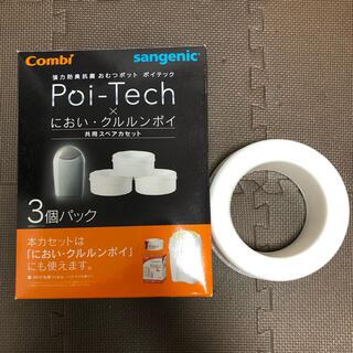 コンビ(combi)の【新品】ポイテックカートリッジ(紙おむつ用ゴミ箱)