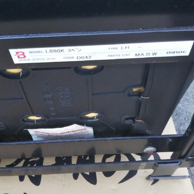 ダイハツ(ダイハツ)のコペン L880K コブラシート シートレールつき 二脚 自動車/バイクの自動車(車種別パーツ)の商品写真