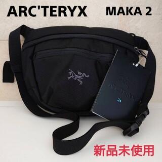 アークテリクス(ARC'TERYX)の新品 ARC'TERYXアークテリクスMaka 2 マカ2 (ショルダーバッグ)