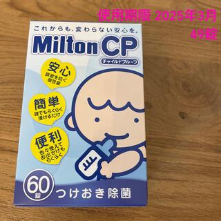 アカチャンホンポ(アカチャンホンポ)のミルトンCP 錠剤 49錠(哺乳ビン用消毒/衛生ケース)