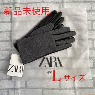 ザラ(ZARA)のZARA  コントラスト手袋 Lサイズ(手袋)