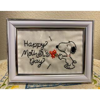 スヌーピー(SNOOPY)のスヌーピー 母の日 刺繍 ハンドメイド フレーム(アート/写真)