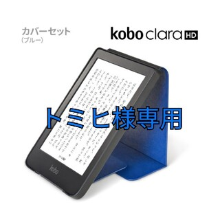 ラクテン(Rakuten)の楽天kobo Clara HD カバーセット(電子ブックリーダー)