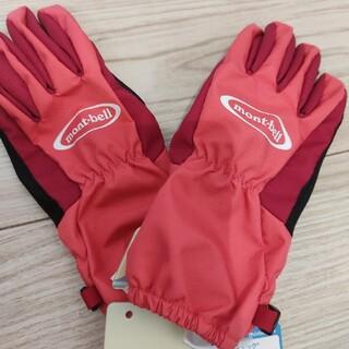 モンベル(mont bell)の新品 タグ付 mont-bell手袋 キッズ mont-bell防水手袋 こども(手袋)
