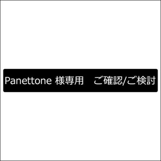 Panettone 様 ご検討/ご確認用(その他)