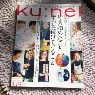 マガジンハウス(マガジンハウス)のku:nel (クウネル) 2020年 05月号(その他)