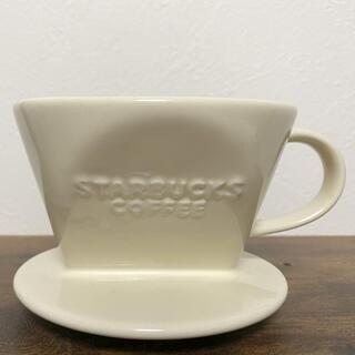 スターバックスコーヒー(Starbucks Coffee)のスターバックス アイボリーセラミックドリッパー(調理道具/製菓道具)