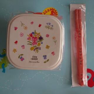 アフタヌーンティー(AfternoonTea)のアフタヌーンティー タッパー?+箸③(弁当用品)
