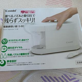 combi - Combi 残らずスッキリ 鼻吸い器 S-80