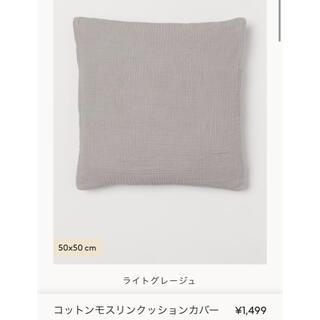 エイチアンドエム(H&M)のH&M クッションカバー 新品同様☆(クッションカバー)