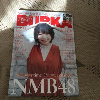 エヌエムビーフォーティーエイト(NMB48)のBUBKA (ブブカ) 2020年 01月号(音楽/芸能)
