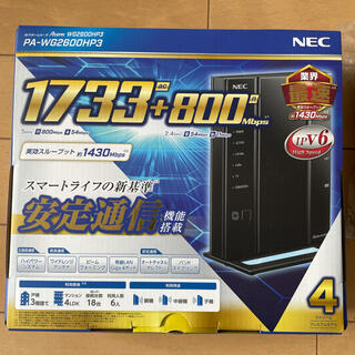 PA-WG2600HP3(Wi-Fiルーター)