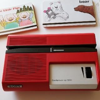 ソニー(SONY)のソニー トーキングカードプレーヤー(知育玩具)