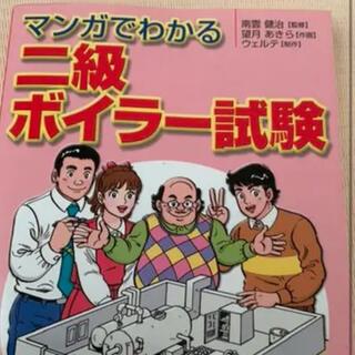 ガッケン(学研)の二級ボイラー試験(資格/検定)