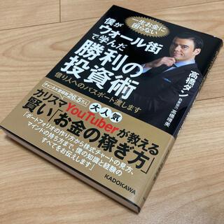 カドカワショテン(角川書店)の僕がウォール街で学んだ勝利の投資術 億り人へのパスポート渡します(ビジネス/経済)