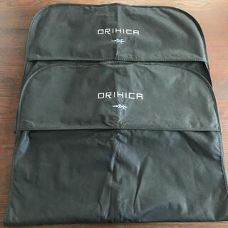 ORIHICA - オリヒカ ORIHICA スーツカバー 2個セット