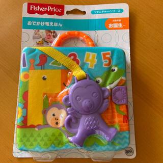 フィッシャープライス(Fisher-Price)のフィッシャープライス おでかけ布えほん(知育玩具)