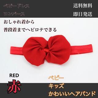 ひなまつり リボンヘアバンド カチューム 赤 レッド ベビーヘアバンド 女の子(お食い初め用品)
