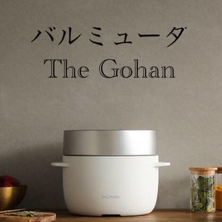 BALMUDA - SALE中❗バルミューダ The Gohan ホワイト 美品 送料無料