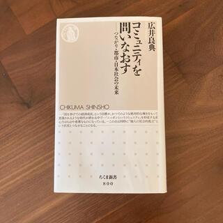 コミュニティを問いなおす つながり・都市・日本社会の未来(文学/小説)