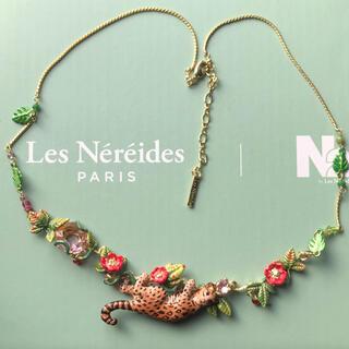 レネレイド(Les Nereides)の☘️明日(1/20)まで限定お値下げ中☘️レネレイド ネックレス 新品未使用(ネックレス)
