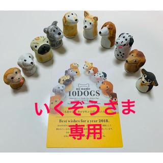 アクタス(ACTUS)の【アクタス】2018年ノベルティ干支の木彫り人形 犬・10体コンプリート(置物)
