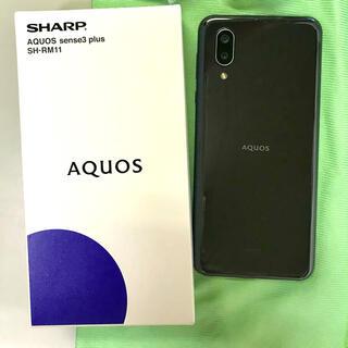 アクオス(AQUOS)の美品!AQUOS sense3 plus ブラック SIMフリー(スマートフォン本体)
