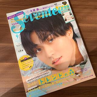 集英社 - Seventeen 2020.9月号 永瀬廉