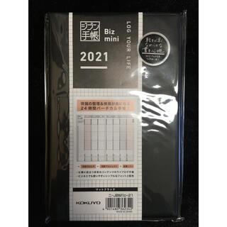 コクヨ(コクヨ)の手帳 2021(手帳)