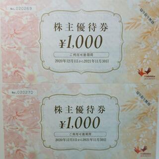 株主優待券コシダカホールディングス2000円分(その他)