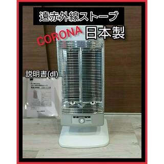 コロナ(コロナ)のCORONA コロナ 遠赤外線 電気ストーブ DH-1113R ストーブ 暖房(電気ヒーター)