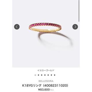 アーカー(AHKAH)の可愛い❤️ベルシオラ★ピンクサファイア✖️K18YGピンキーリング 確認用(リング(指輪))