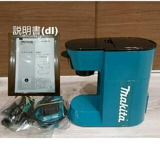 Makita - マキタ コーヒーメーカー CM500D Makita コーヒー