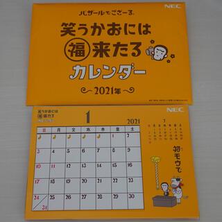 エヌイーシー(NEC)のバザールでござーる 2021 カレンダー(カレンダー/スケジュール)