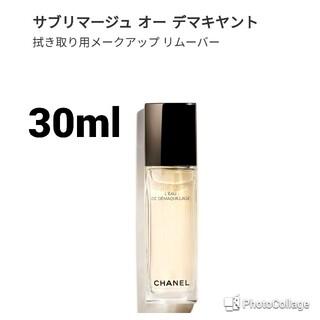 シャネル(CHANEL)の新品未使用☆シャネルサブリマージュ オー デマキヤント(クレンジング/メイク落とし)
