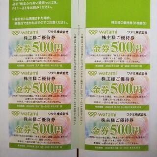 ワタミ(ワタミ)の💴⤵️値下💴⤵️ワタミ株主優待券3000円分(レストラン/食事券)