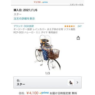 オージーケー(OGK)のOGK前乗せレインカバー(自転車)