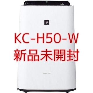 シャープ(SHARP)のシャープ 加湿 空気清浄機 プラズマクラスター KC-H50-W(空気清浄器)