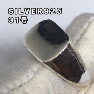 訳あり 印台 シルバー925 リング シグネット スクエア ギフト銀指輪シンプル(リング(指輪))