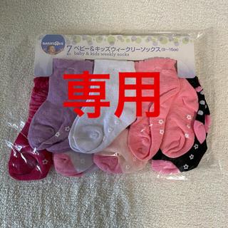 トイザラス(トイザらス)のあ様専用 新品・未使用 トイザらス 靴下7足セット(靴下/タイツ)