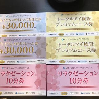 ビジョナリーホールディングス 優待券(ショッピング)