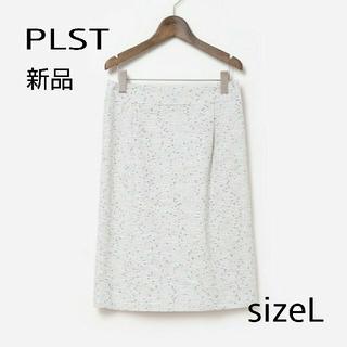 プラステ(PLST)のPLST ツイード風 タックスカート L 新品(ひざ丈スカート)
