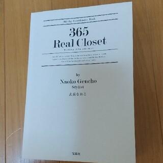 タカラジマシャ(宝島社)の365 Real Closet 365-day Coordinates Book(ファッション/美容)